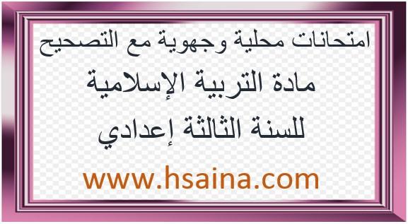 امتحانات محلية وجهوية للتربية الإسلامية مع التصحيح لمستوى الثالثة إعدادي