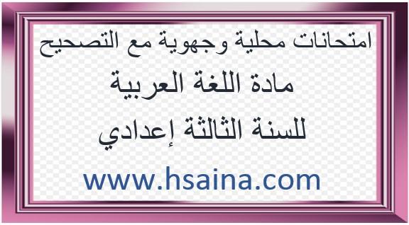امتحانات محلية وجهوية للعربية 2020 مع التصحيح لمستوى الثالثة إعدادي