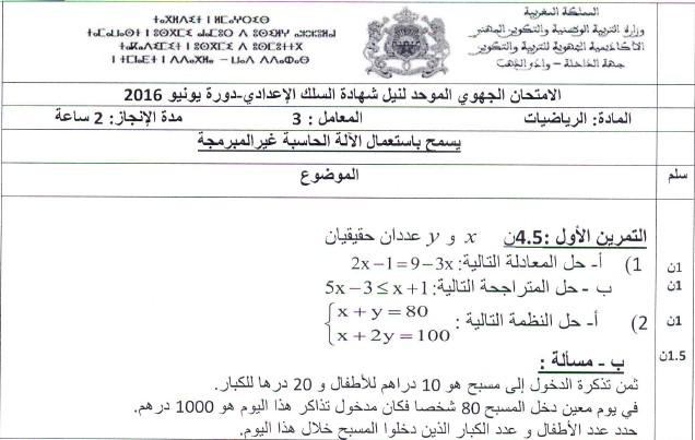 الامتحان الجهوي للرياضيات للسنة الثالثة إعدادي جهة الداخلة واد الذهب 2016 مع التصحيح