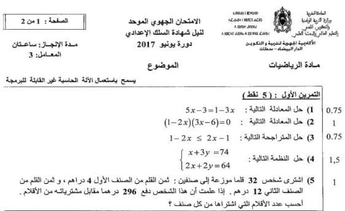 الامتحان الجهوي للرياضيات للسنة الثالثة إعدادي جهة الدار البيضاء سطات 2017 مع التصحيح