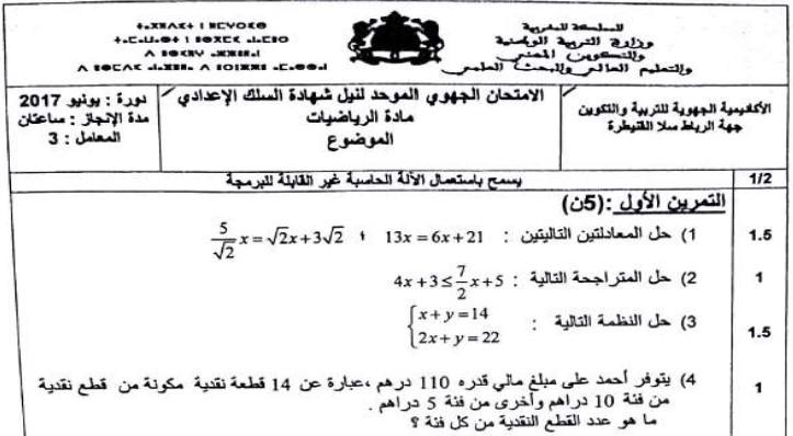 الامتحان الجهوي للرياضيات للسنة الثالثة إعدادي جهة الرباط سلا القنيطرة 2017 مع التصحيح