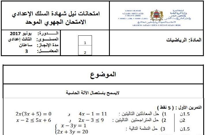 الامتحان الجهوي للرياضيات للسنة الثالثة إعدادي جهة الشرق 2017 مع التصحيح