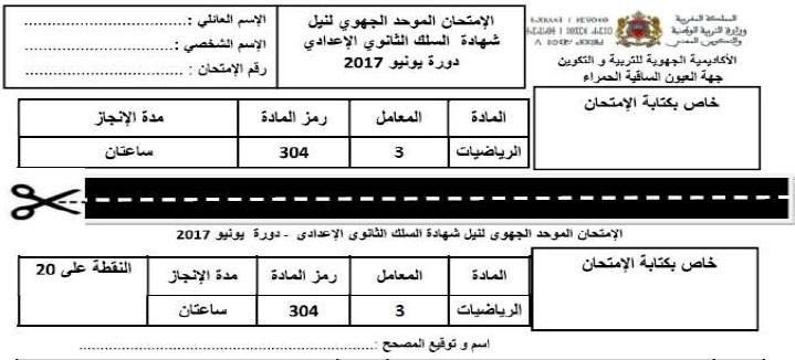الامتحان الجهوي للرياضيات للسنة الثالثة إعدادي جهة العيون الساقية الحمراء 2017 مع التصحيح