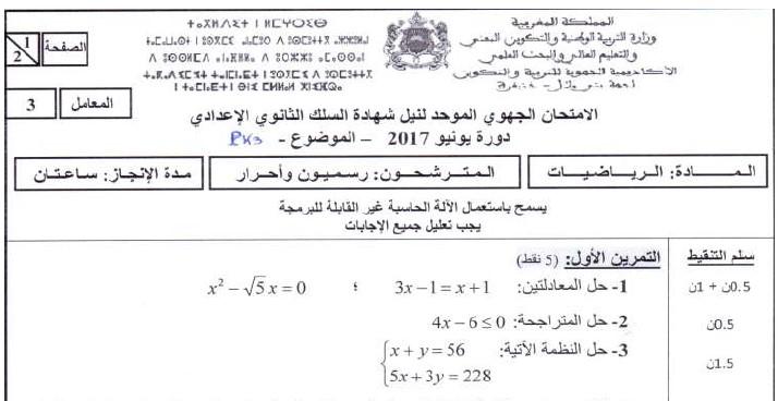 الامتحان الجهوي للرياضيات للسنة الثالثة إعدادي جهة بني ملال خنيفرة 2017 مع التصحيح