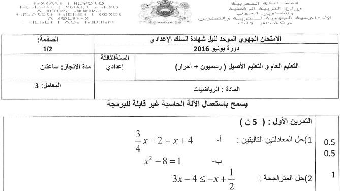 الامتحان الجهوي للرياضيات للسنة الثالثة إعدادي جهة درعة تافيلالت 2016 مع التصحيح
