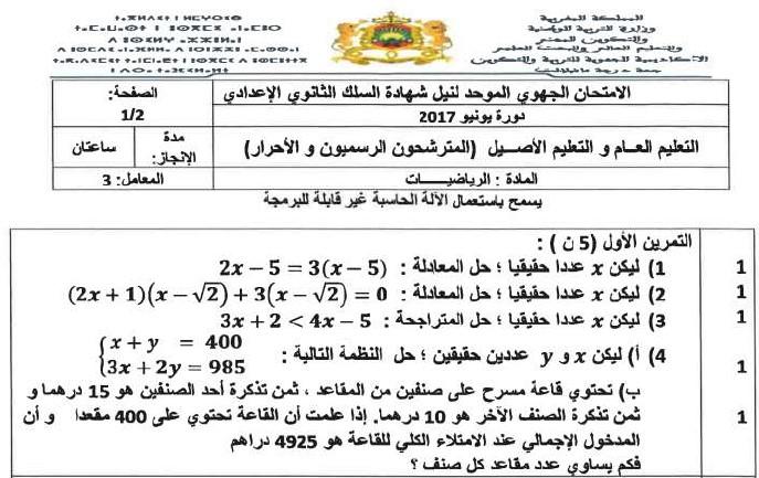 الامتحان الجهوي للرياضيات للسنة الثالثة إعدادي جهة درعة تافيلالت 2017 مع التصحيح
