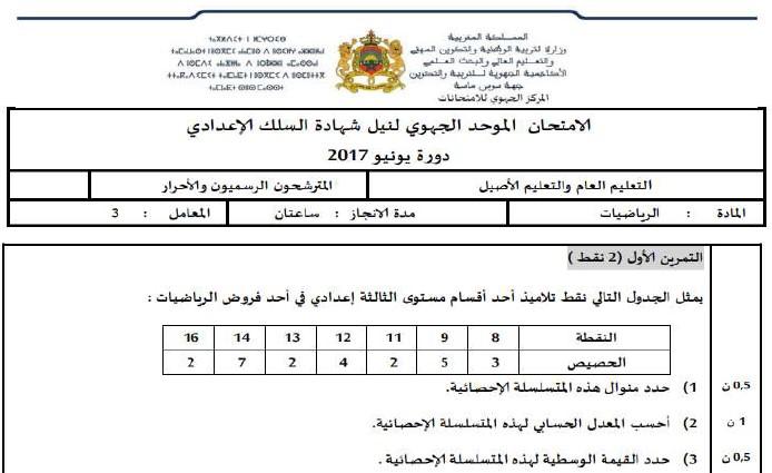الامتحان الجهوي للرياضيات للسنة الثالثة إعدادي جهة سوس ماسة 2017 مع التصحيح