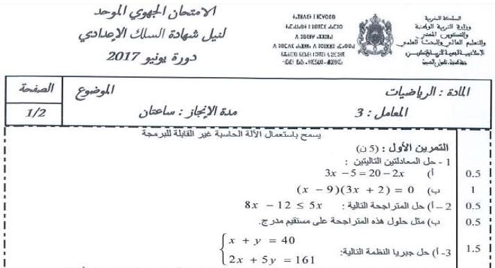 الامتحان الجهوي للرياضيات للسنة الثالثة إعدادي جهة طنجة تطوان الحسيمة 2017 مع التصحيح