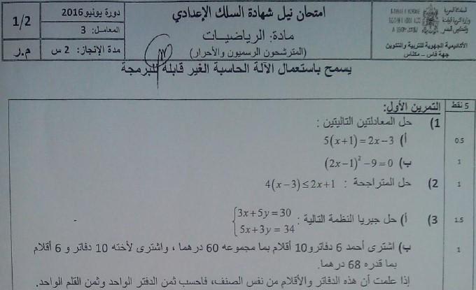 الامتحان الجهوي للرياضيات للسنة الثالثة إعدادي جهة فاس مكناس 2016 مع التصحيح