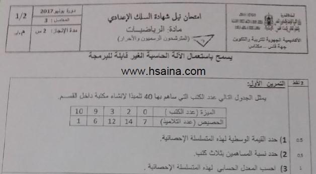 الامتحان الجهوي للرياضيات للسنة الثالثة إعدادي جهة فاس مكناس 2017 مع التصحيح