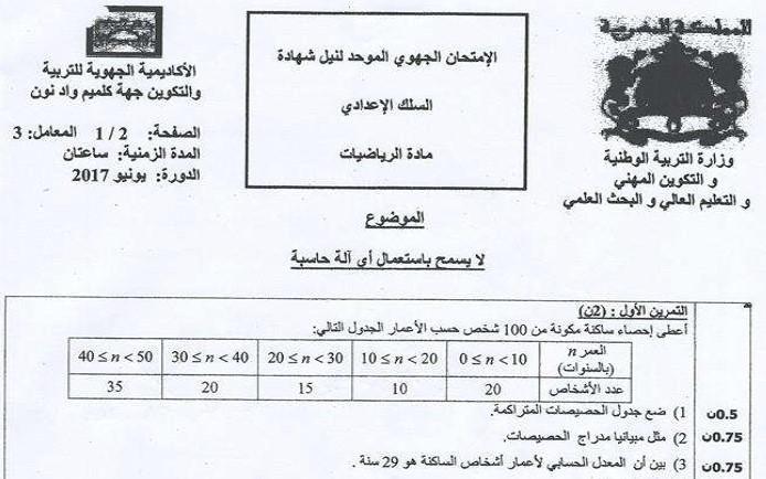 الامتحان الجهوي للرياضيات للسنة الثالثة إعدادي جهة كلميم واد نون 2017 مع التصحيح