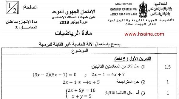 الامتحان الجهوي للرياضيات للسنة الثالثة إعدادي جهة الدار البيضاء سطات 2018 مع التصحيح