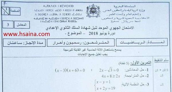 الامتحان الجهوي للرياضيات للسنة الثالثة إعدادي جهة بني ملال خنيفرة 2018 مع التصحيح