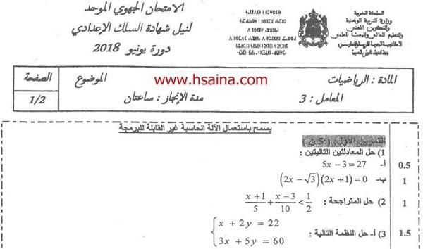 الامتحان الجهوي للرياضيات للسنة الثالثة إعدادي جهة طنجة تطوان الحسيمة 2018 مع التصحيح