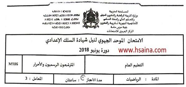 الامتحان الجهوي للرياضيات للسنة الثالثة إعدادي جهة مراكش آسفي 2018 مع التصحيح