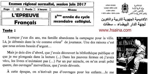 الامتحان الجهوي للفرنسية للسنة الثالثة إعدادي جهة الدار البيضاء سطات 2017 مع التصحيح