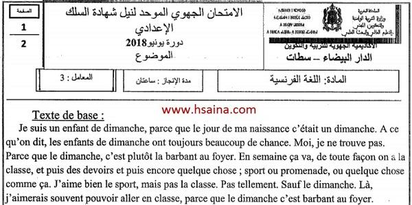 الامتحان الجهوي للفرنسية للسنة الثالثة إعدادي جهة الدار البيضاء سطات 2018 مع التصحيح