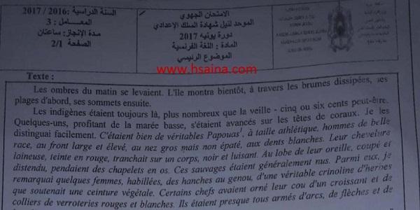 الامتحان الجهوي للفرنسية للسنة الثالثة إعدادي جهة الرباط سلا القنيطرة 2017 مع التصحيح