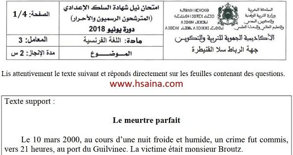 الامتحان الجهوي للفرنسية للسنة الثالثة إعدادي جهة الرباط سلا القنيطرة 2018 مع التصحيح