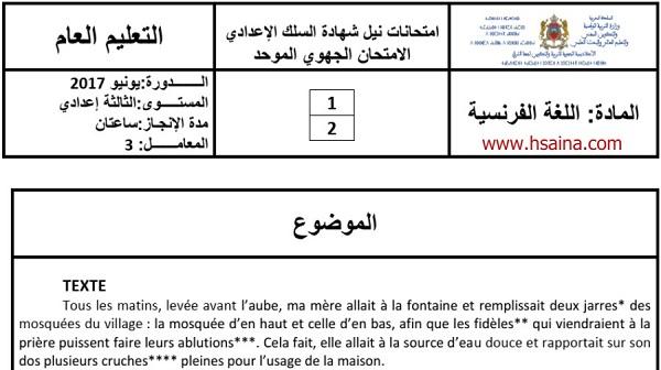 الامتحان الجهوي للفرنسية للسنة الثالثة إعدادي جهة الشرق 2017 مع التصحيح