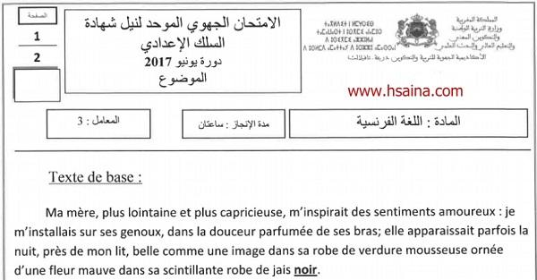 الامتحان الجهوي للفرنسية للسنة الثالثة إعدادي جهة درعة تافيلالت 2017 مع التصحيح