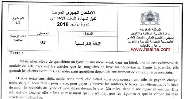 الامتحان الجهوي للفرنسية للسنة الثالثة إعدادي جهة درعة تافيلالت 2018 مع التصحيح