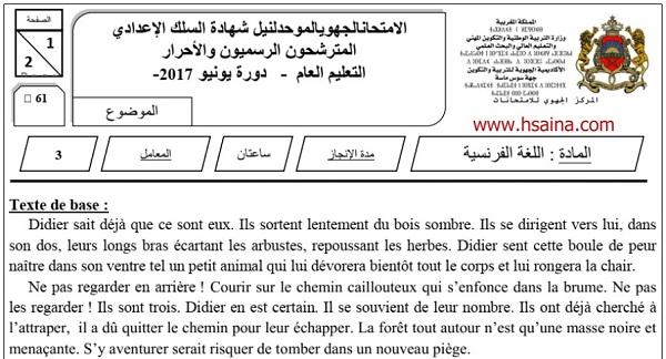 الامتحان الجهوي للفرنسية للسنة الثالثة إعدادي جهة سوس ماسة 2017 مع التصحيح