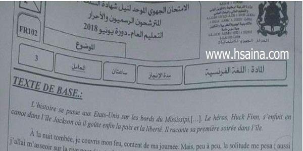 الامتحان الجهوي للفرنسية للسنة الثالثة إعدادي جهة سوس ماسة 2018 مع التصحيح