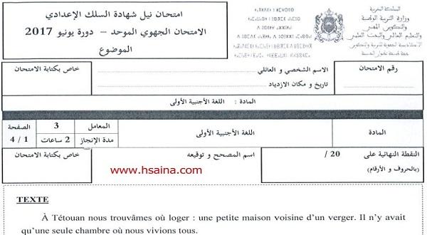 الامتحان الجهوي للفرنسية للسنة الثالثة إعدادي جهة طنجة تطوان الحسيمة 2017 مع التصحيح