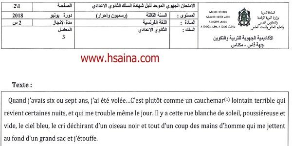 الامتحان الجهوي للفرنسية للسنة الثالثة إعدادي جهة فاس مكناس 2018 مع التصحيح