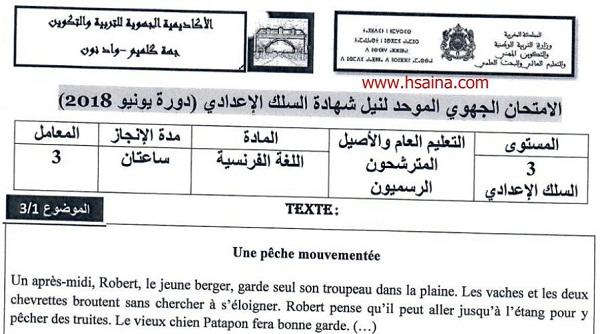 الامتحان الجهوي للفرنسية للسنة الثالثة إعدادي جهة كلميم واد نون 2018 مع التصحيح