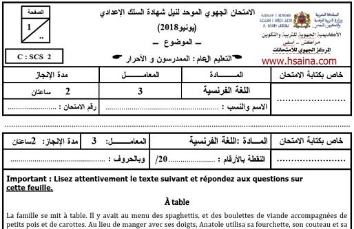 الامتحان الجهوي للفرنسية للسنة الثالثة إعدادي جهة مراكش آسفي 2018 مع التصحيح
