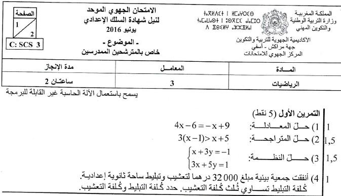 الامتحان الجهوي للرياضيات للسنة الثالثة إعدادي جهة مراكش آسفي 2016 مع التصحيح