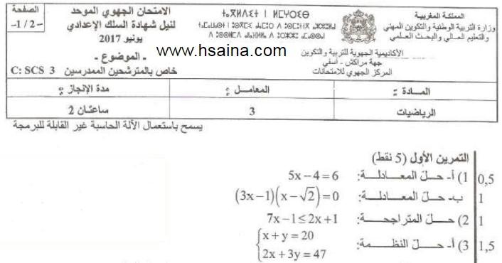 الامتحان الجهوي للرياضيات للسنة الثالثة إعدادي جهة مراكش آسفي 2017