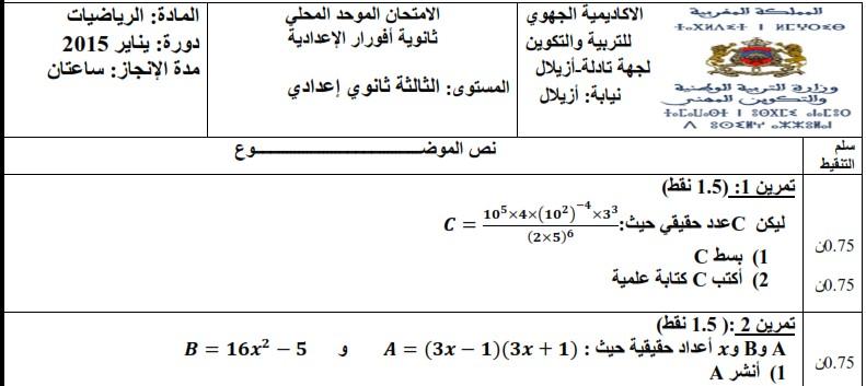 امتحان محلي للرياضيات 2015 إعدادية أفورار بأزيلال مع التصحيح لمستوى الثالثة إعدادي