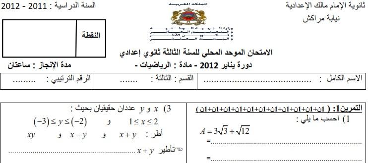 امتحان محلي للرياضيات 2012 إعدادية الإمام مالك بمراكش مع التصحيح لمستوى الثالثة إعدادي