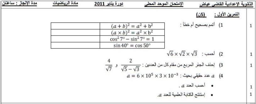 امتحان محلي للرياضيات 2011 إعدادية القاضي عياض ببركان مع التصحيح لمستوى الثالثة إعدادي