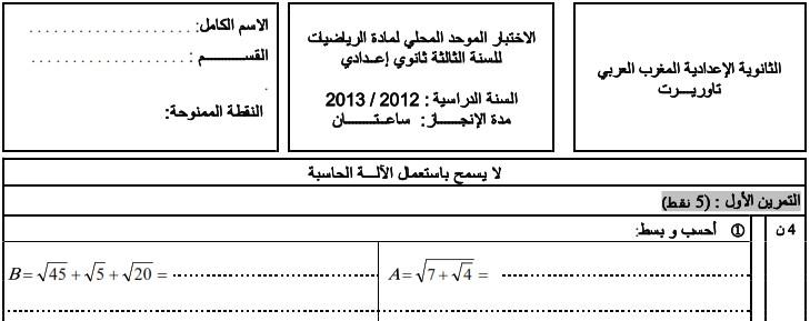 امتحان محلي للرياضيات 2013 إعدادية المغرب العربي بتاوريرت مع التصحيح لمستوى الثالثة إعدادي