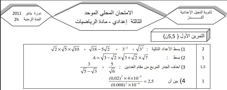 امتحان محلي للرياضيات 2011 إعدادية النخيل بأكدز مع التصحيح لمستوى الثالثة إعدادي