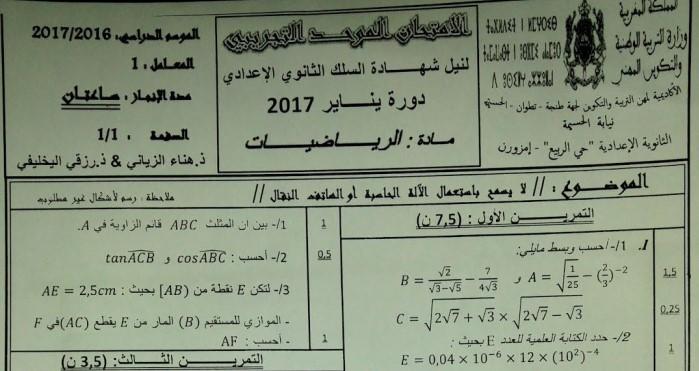 امتحان محلي للرياضيات 2017 إعدادية حي الربيع نيابة الحسيمة مع التصحيح لمستوى الثالثة إعدادي