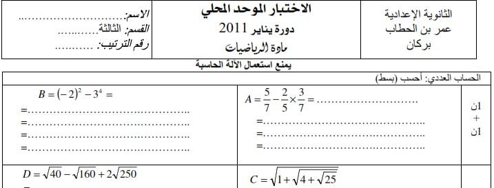 امتحان محلي للرياضيات 2011 إعدادية عمر بن الخطاب ببركان مع التصحيح لمستوى الثالثة إعدادي