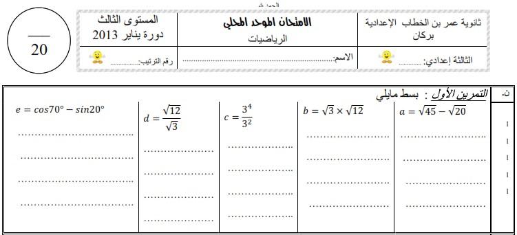 امتحان محلي للرياضيات 2013 إعدادية عمر بن الخطاب ببركان مع التصحيح لمستوى الثالثة إعدادي
