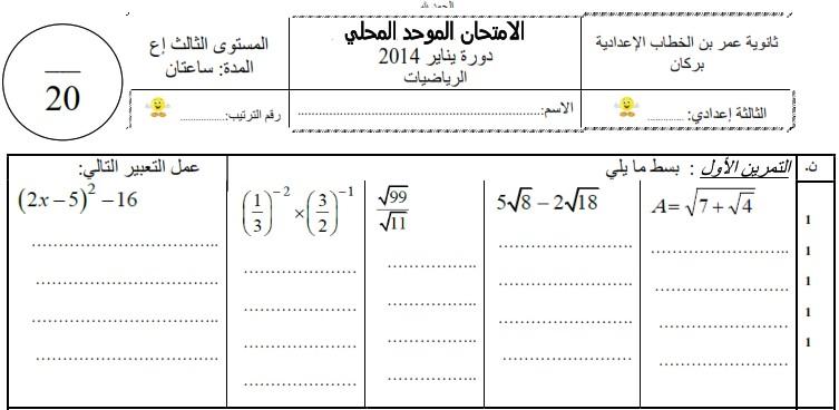 امتحان محلي للرياضيات 2014 إعدادية عمر بن الخطاب ببركان مع التصحيح لمستوى الثالثة إعدادي