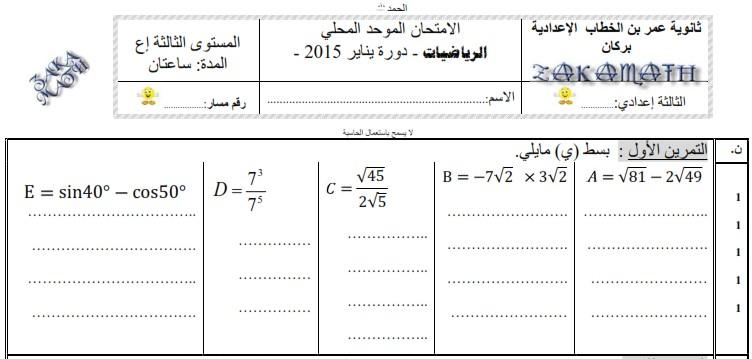 امتحان محلي للرياضيات 2015 إعدادية عمر بن الخطاب ببركان مع التصحيح لمستوى الثالثة إعدادي