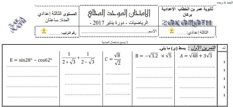 امتحان محلي للرياضيات 2017 إعدادية عمر بن الخطاب ببركان مع التصحيح لمستوى الثالثة إعدادي