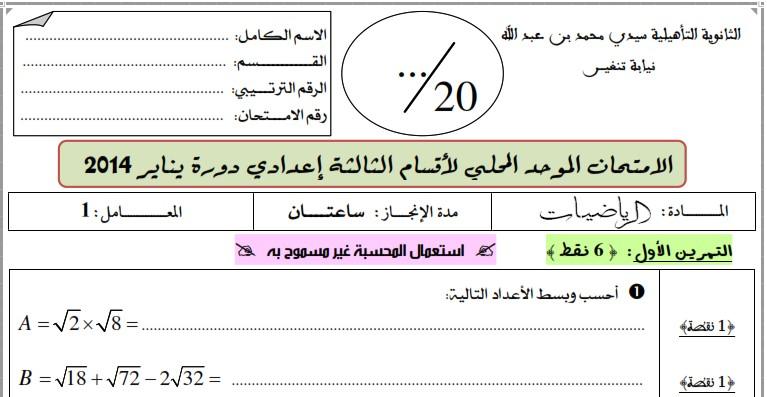 امتحان محلي للرياضيات 2014 إعدادية سيدي محمد بن عبد الله بتنغير مع التصحيح لمستوى الثالثة إعدادي