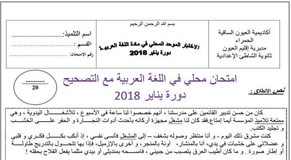 الإمتحان المحلي في مادة اللغة العربية 2018 مع التصحيح إعدادية الشاطئ لمستوى الثالثة إعدادي