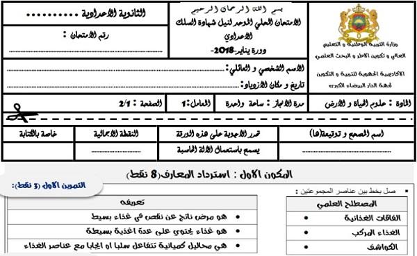 الامتحان المحلي لعلوم الحياة والأرض مع التصحيح للسنة الثالثة إعدادي - جهة الدار البيضاء سطات 2018
