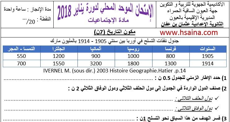 الإمتحان المحلي الإجتماعيات 2018 مع التصحيح إعدادية عثمان بن عفان لمستوى الثالثة إعدادي