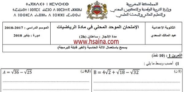 الإمتحان المحلي للرياضيات 2018 مع التصحيح إعدادية عبد المالك السعدي لمستوى الثالثة إعدادي